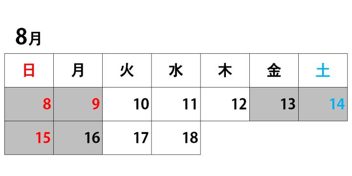 2021年夏季休業カレンダー