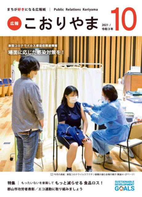 広報こおりやま2021年10月号表紙